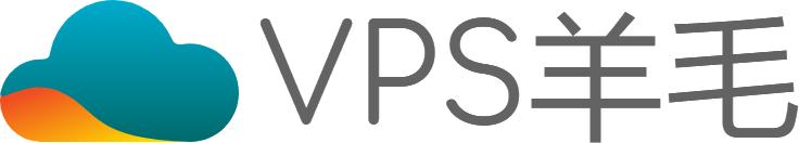VPS羊毛站,汇总性价比最高的云主机服务器